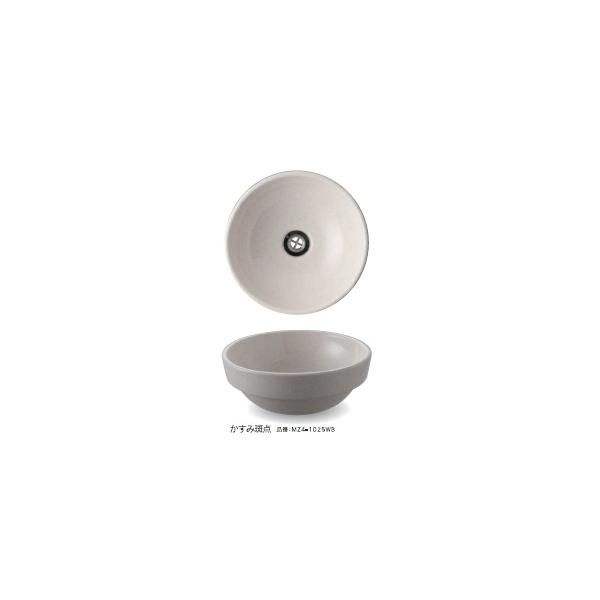 オンリーワン 信楽焼手洗い鉢Φ270 置き型 MZ4-1018WB  かすみ斑点