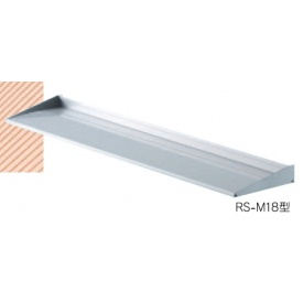 オンリーワン アルミニウム形材製ひさし RS-M10N型 DK4-RSM1810 実物 ※アウトレット品