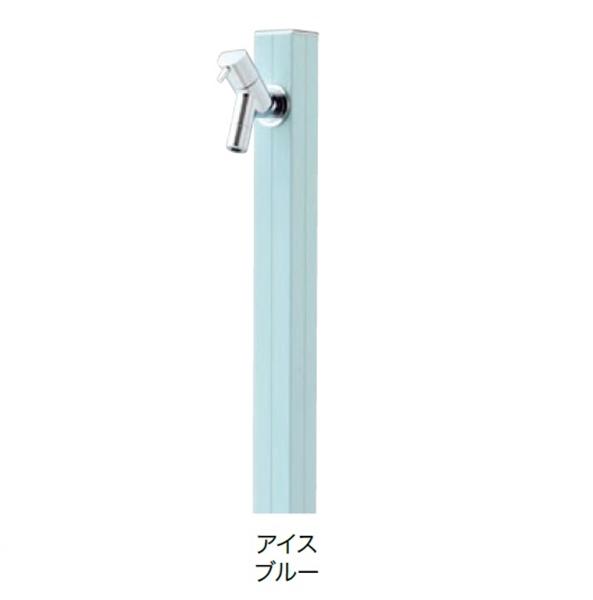 オンリーワン アクアルージュ TK3-SKIB 『水栓柱・立水栓セット(蛇口付き)』 アイスブルー