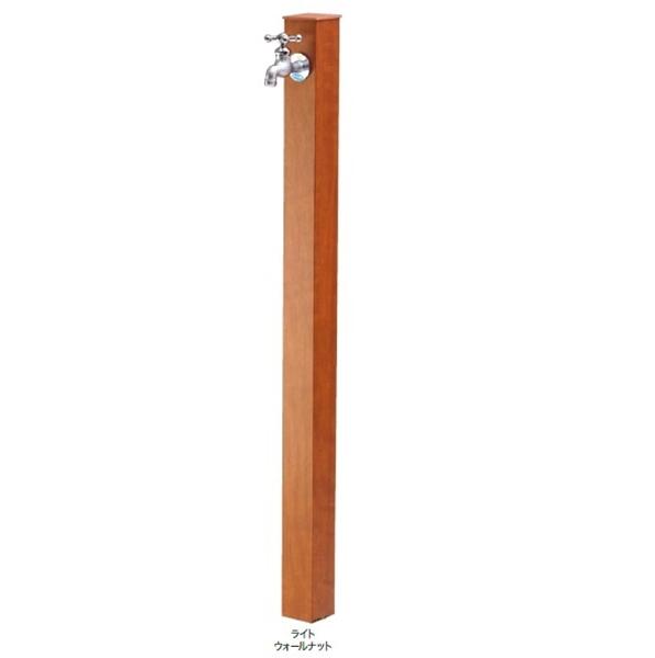 オンリーワン アルミ立水栓 Lite 蛇口セット GM3-ALLNF 『水栓柱・立水栓セット(蛇口付き)』 ウォールナット