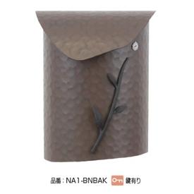 オンリーワン ブランチ NEO(鍵有り) NA1-BNBAK 『郵便ポスト』 ブラウンエイジング