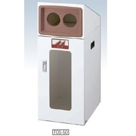ヤマザキ リサイクルボックスTOS-50(視認性)(受注生産品)