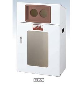 ヤマザキ リサイクルボックスYOS-50(視認性)(受注生産品)