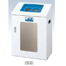 ヤマザキ リサイクルボックスYIS-50(視認性)(受注生産品)