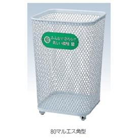 ヤマザキ パークくずいれ80マルエス角型(3台セット)