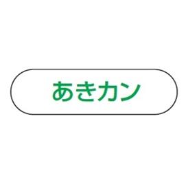 ヤマザキ 分別収集用プレート(10個セット)