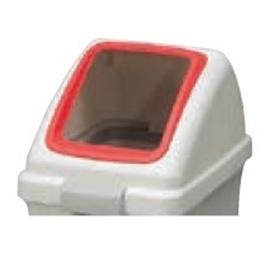 ヤマザキ リサイクルトラッシュECO-50 角穴蓋のみ(6個セット)