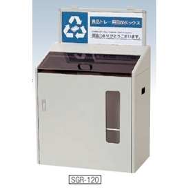 ヤマザキ 分別回収ボックス SGR-120