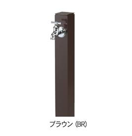 ニッコー 立水栓ユニット コロル (補助蛇口仕様) OPB-RS-24W BR 『水栓柱・立水栓 蛇口は別売り ニッコーエクステリア』 ブラウン