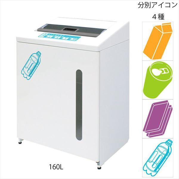 ミヅシマ工業 リサイクルボックス2 160L 210-0970 ※受注生産品