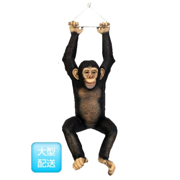 FRP ぶらさがるチンパンジー / Hanging Chimpanzee 『動物園オブジェ アニマルオブジェ 店舗・イベント向け』