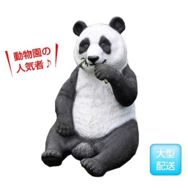 『欠品中 今秋頃入荷予定』FRP パンダ / Eating Panda 『動物園オブジェ アニマルオブジェ 店舗・イベント向け』