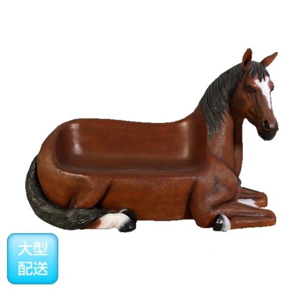 FRP 馬の腰掛け / Horse Seat - Outdoor 『動物園オブジェ アニマルオブジェ ベンチ 店舗・イベント向け』
