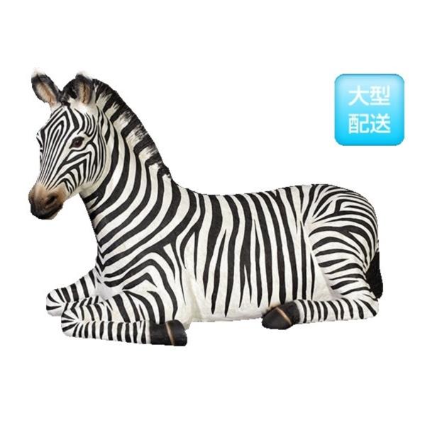 FRP シマウマの休息 / ZeBra-Resting 『動物園オブジェ アニマルオブジェ 店舗・イベント向け』