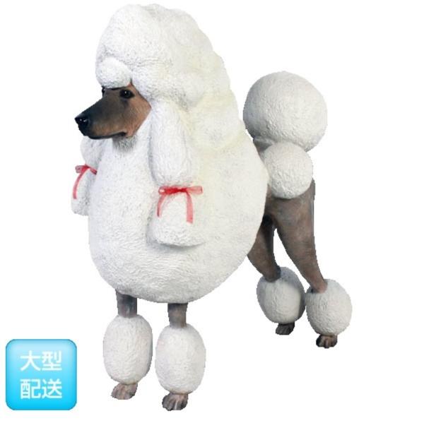 FRP プードル / Poodle 『犬オブジェ アニマルオブジェ 店舗・イベント向け』