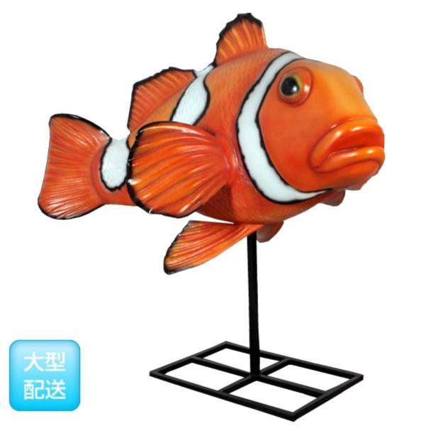 FRP 巨大クマノミ・スタンドタイプ / Giant Clown Fish on Metal St 『水族館オブジェ アニマルオブジェ 店舗・イベント向け』