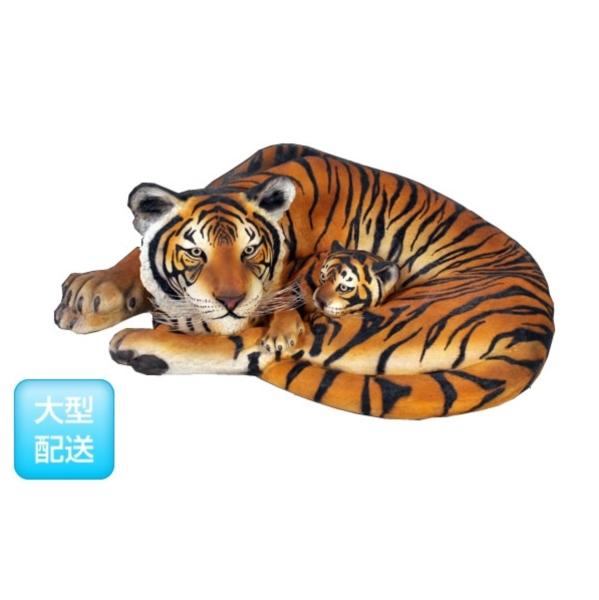 FRP ベンガルタイガーの母子 / Tigress with CuB 『動物園オブジェ アニマルオブジェ 店舗・イベント向け』
