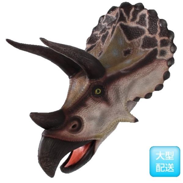 FRP トリケラトプスの頭 / Triceratops - Head Only 『恐竜オブジェ 博物館オブジェ 店舗・イベント向け』