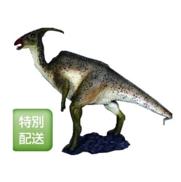 FRP パラサウロロフス / Parasaurolophus 『恐竜オブジェ 博物館オブジェ 店舗・イベント向け』