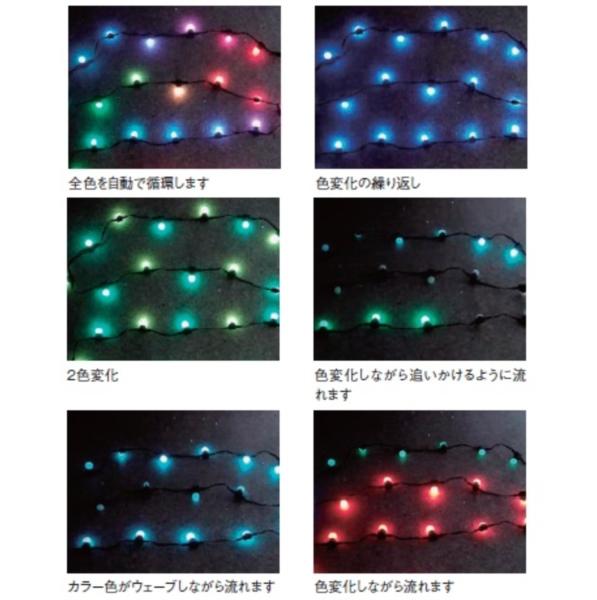 『欠品中 次回入荷未定』コロナ産業 RGBボールライト/25球(電源部別売り) DR25RGB LED色:RGB 『イルミネーションライト』