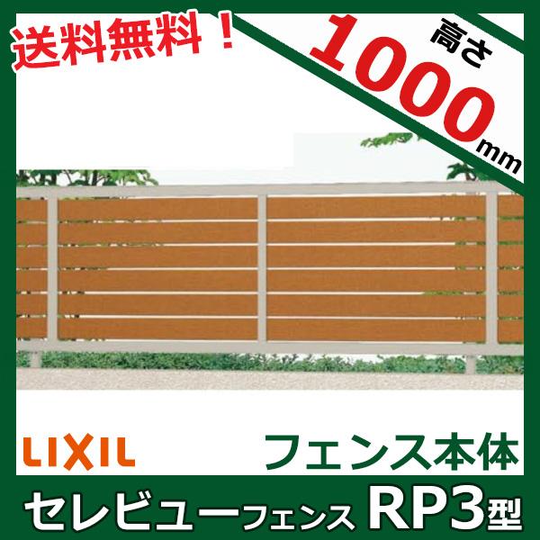 リクシル 新日軽 セレビューフェンスRP3型 本体 高さ H=1000用 (太横パネル)  『アルミフェンス 柵』
