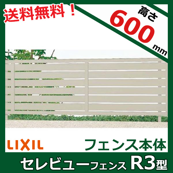 リクシル 新日軽 セレビューフェンスR3型 本体 高さ H=600用 (太横パネル) 『アルミフェンス 柵』
