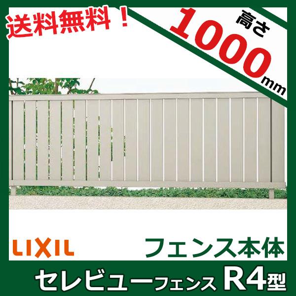 リクシル 新日軽 セレビューフェンスR4型 本体 高さ H=1000用 (太たてパネル) 『アルミフェンス 柵』
