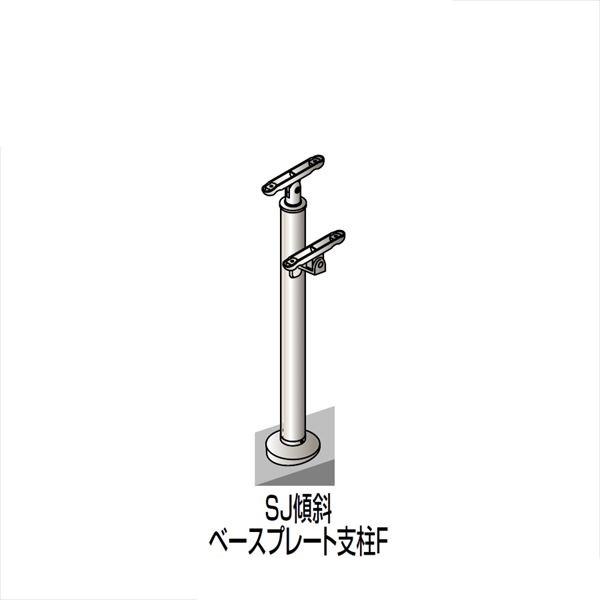 四国化成 手すり セイフティビーム SU型/SJ型 標準タイプ 手すり2段用 ベースプレート式 傾斜 支柱F SJ-BKFA08 (1本入)