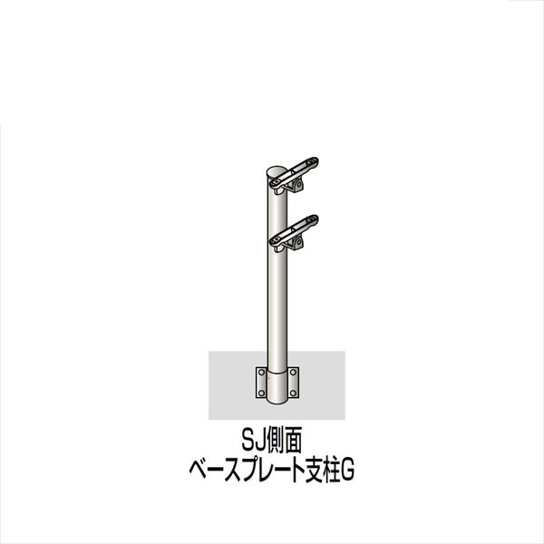 四国化成 手すり セイフティビーム SU型/SJ型 標準タイプ フロント2段用 ベースプレート式 側面 支柱G SJ-BWGA08 (1本入)