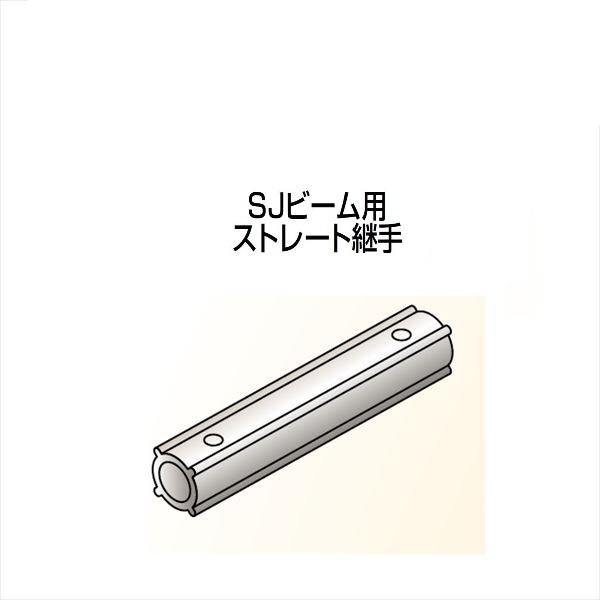 四国化成 手すり セイフティビーム SU型/SJ型用 ビーム部材 SJビーム用ストレート継手 SJ-BSJ-SV (2本入)