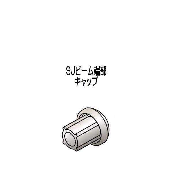 四国化成 手すり セイフティビーム SU型/SJ型用 ビーム部材 SJビーム端部キャップ SJ-BECA (2本入)