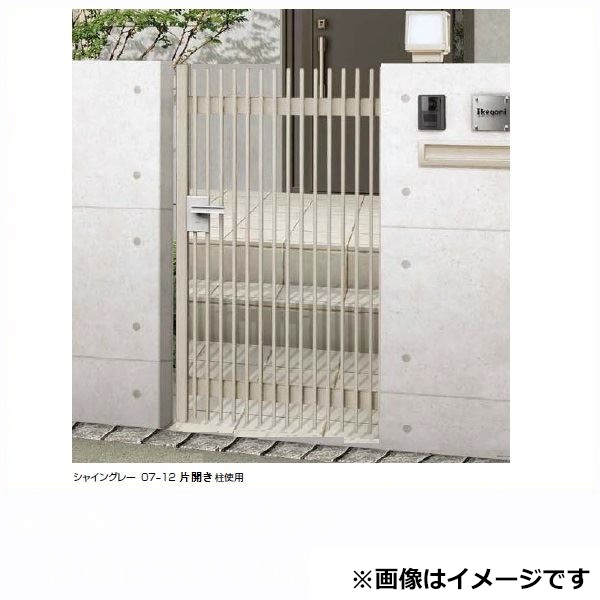 リクシル TOEX ハイ千峰(せんぽう) 柱使用 08-12 片開き『アルミ門扉』