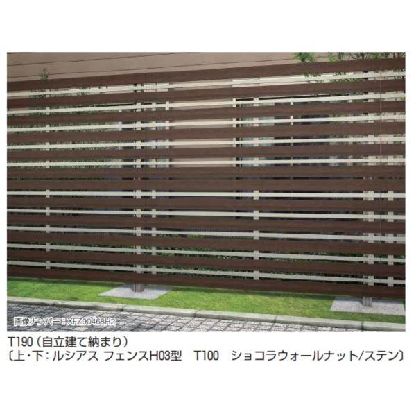 YKKAP 自立建て用2段支柱 T190 (ルシアスフェンスH01型~H04型・H07用) 『アルミフェンス 柵』