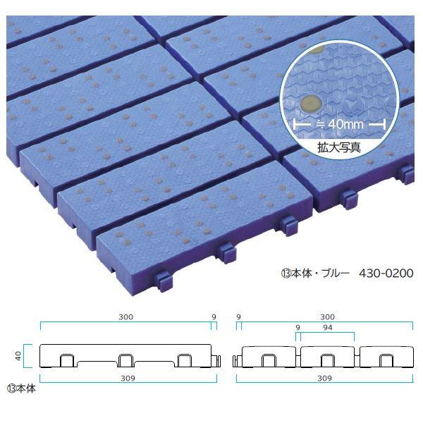 ミヅシマ工業 セフティースクエア 本体 300×300×40mm 1ケース(30ピース入)