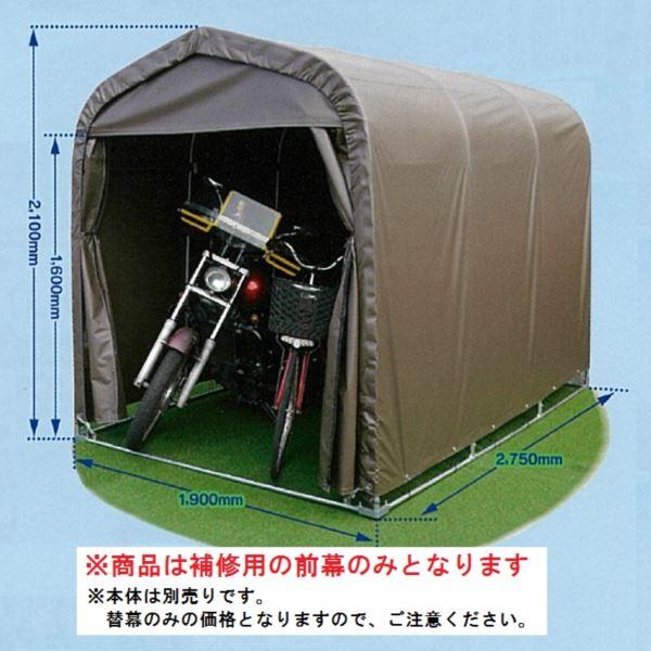 南栄工業 サイクルハウス SMS-150 SB型専用の替幕(前幕のみ) 注意 本体は付属しません