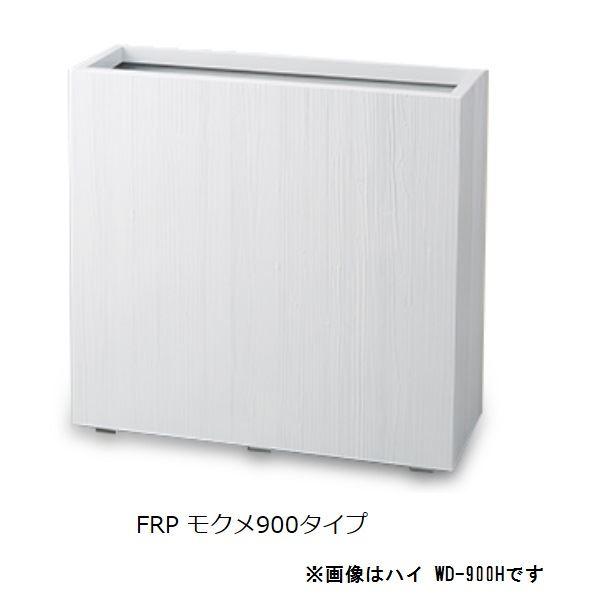 トーシン FRP モクメ  ハイ  WD-900H