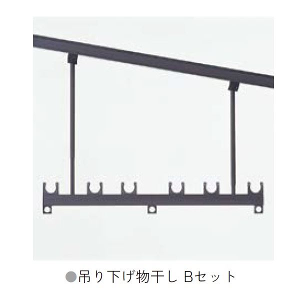 リクシル テラス オプション  吊り下げ物干し Bセット ロング (2本入) PTA□P122   『物干し 屋外』