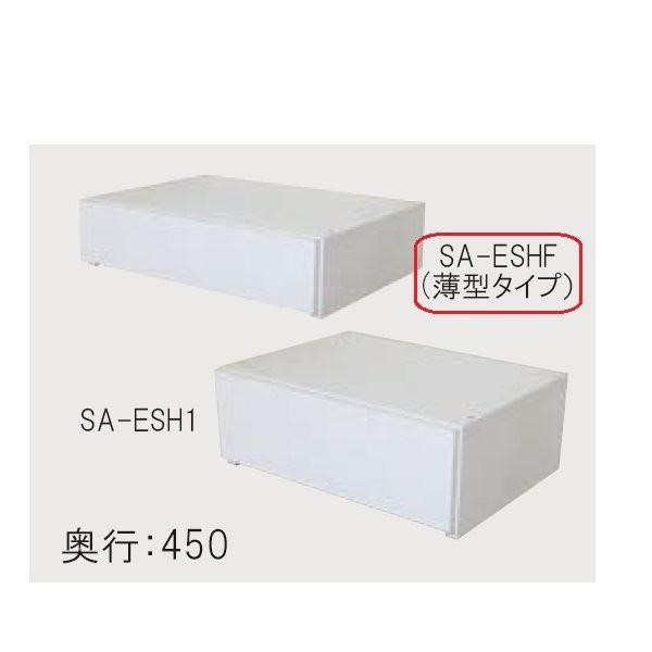 SHIMIZU ES-rack オプションパーツ 引出BOX1段(薄型タイプ) SA-ESHF-600