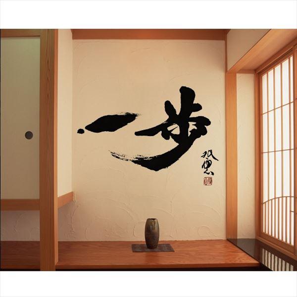 東京ステッカー 高級ウォールステッカー 武田双雲 「一歩」 Sサイズ *TS0034-AS 『おしゃれ 和風』 『壁 シール』