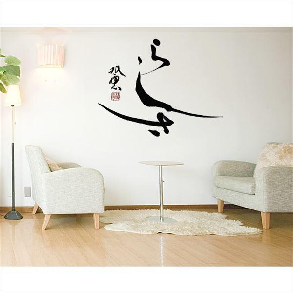 東京ステッカー 高級ウォールステッカー 武田双雲 「らしさ」 Lサイズ *TS0036-AL  『おしゃれ 和風』 『壁 シール』