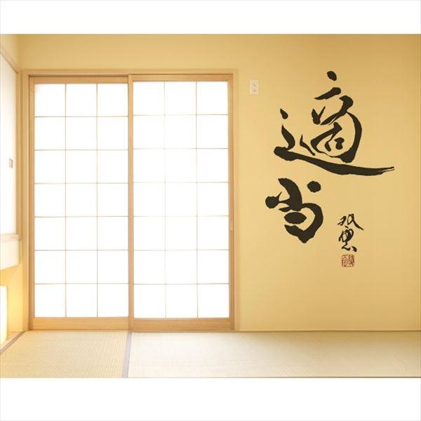 東京ステッカー 高級ウォールステッカー 武田双雲 「適当」 Sサイズ *TS0037-AS  『おしゃれ 和風』 『壁 シール』