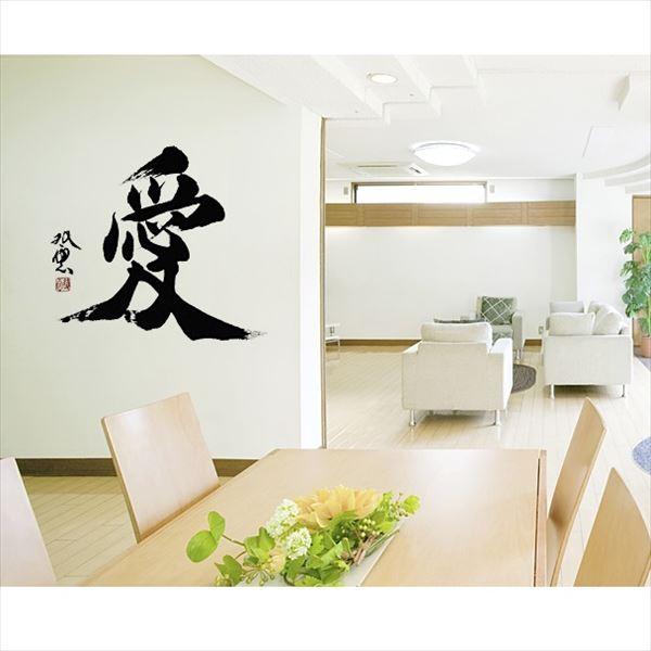 東京ステッカー 高級ウォールステッカー 武田双雲 「愛」 Lサイズ *TS0038-AL  『おしゃれ 和風』 『壁 シール』
