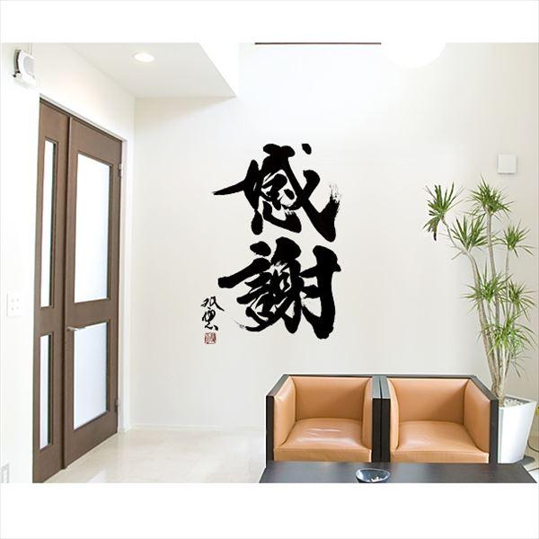 東京ステッカー 高級ウォールステッカー 武田双雲 「感謝」 Sサイズ *TS0041-AS  『おしゃれ 和風』 『壁 シール』