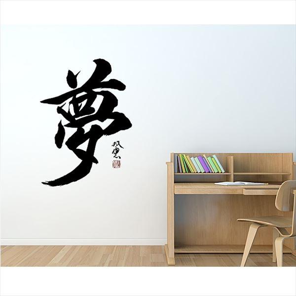 東京ステッカー 高級ウォールステッカー 武田双雲 「夢」 Lサイズ *TS0043-AL  『おしゃれ 和風』 『壁 シール』