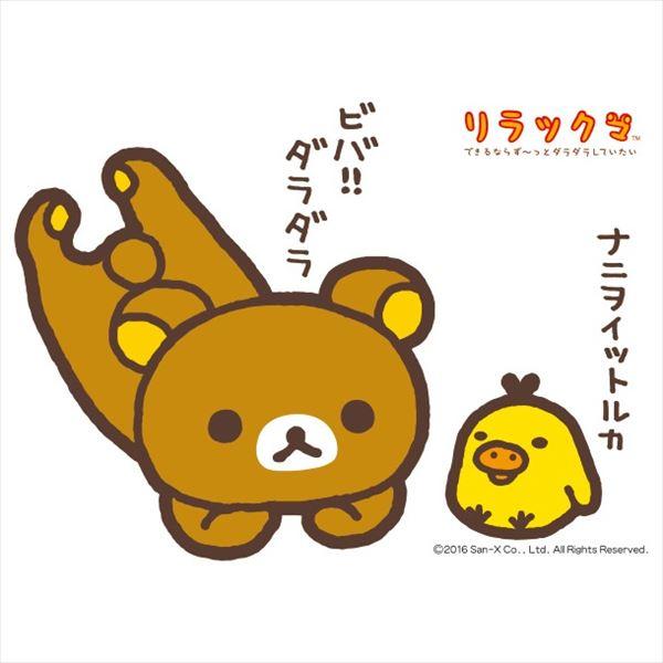 東京ステッカー 高級ウォールステッカー リラックマ 「ベーシック_051」 Mサイズ *TS0101-AM  『おしゃれ かわいい』 『壁 シール』