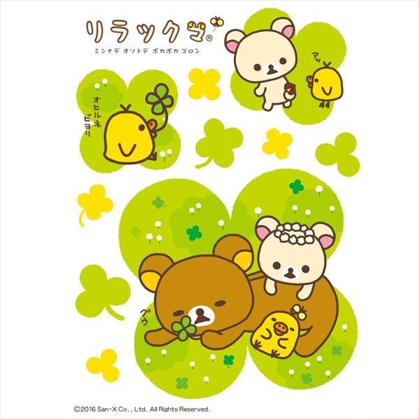 東京ステッカー 高級ウォールステッカー リラックマ 「お外でごろん_005」 Lサイズ *TS0092-AL  『おしゃれ かわいい』 『壁 シール』