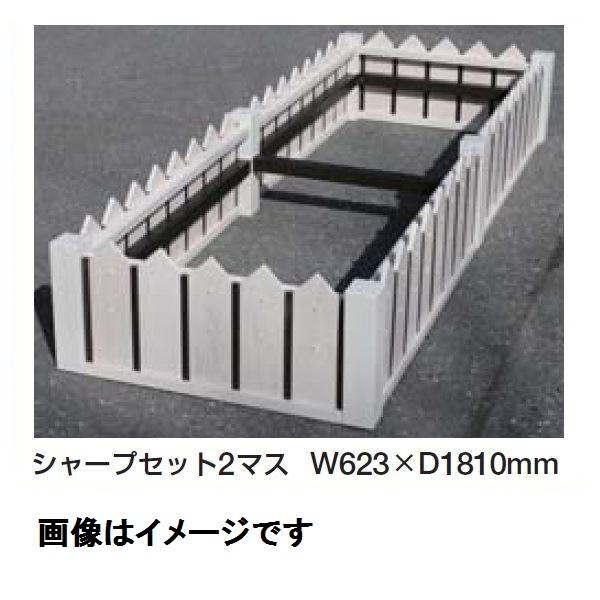 メイク 快天浴シリーズ K花壇 (現場組立品) 直接配置セット 横板セット W623×H240×W2685  3マス ♯K3Y6293