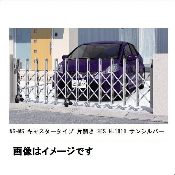 三協アルミ カムフィM 34S キャスタータイプ H10 片開きセット NG-M 『カーゲート 伸縮門扉』
