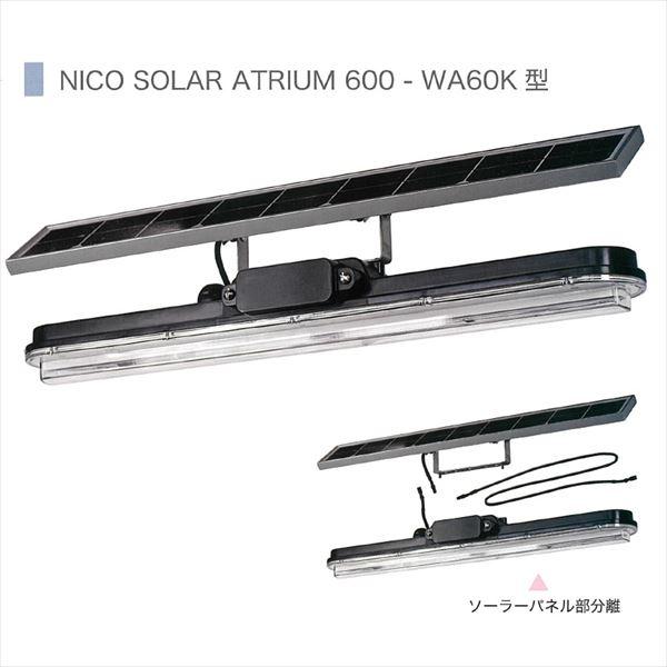 ニッケイ ソーラー照明灯 ニコソーラー・アトリウム600 WA60K型 ソーラー照明 「一体・分離兼用型」 人感センサー付タイプ  *WA-60K-004A/J5  『NIKKEI アドビック』
