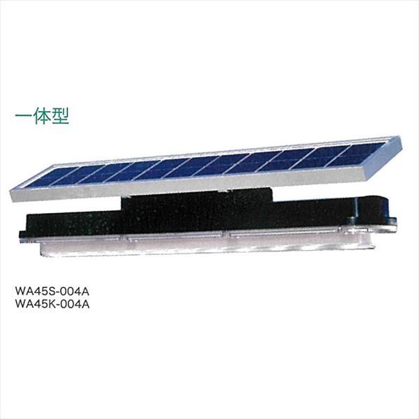 ニッケイ ソーラー照明灯 ニコソーラー・アトリウム450 WA45K型 ソーラー一体型 人感センサー付タイプ  *WA45K-004A/J3  『NIKKEI アドビック』